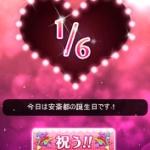 【モバマス】1月6日は安斎都、三村かな子の誕生日です!