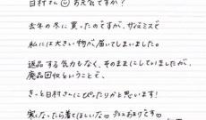 【比較】乃木坂46 白石麻衣の6年前の直筆と現在の直筆を比べた結果・・・