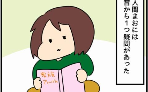 父の1億円借金返済記
