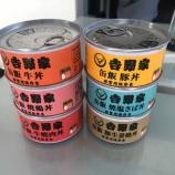 『吉野家 缶飯6種6缶セット』の画像