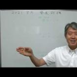 『2021-8塾長研修①』の画像