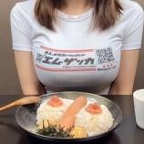 『【画像】お●ぱいYouTuber、食べ物で遊び始めるwwwwwwwwwwwww』の画像