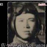 『佐々木友次「永遠の0モデルの戦後」9回出撃し9回生還した男の遺書をアンビリバボーで公開【画像】』の画像