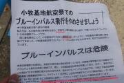 【愛知】ブルーインパルスを告発 無許可で曲技飛行疑い 名古屋地検