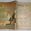 韓国人「日本植民地時代 1933年に発行された子供雑誌」