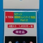 『モリヤスタジオ S7004 あさかぜ・瀬戸・紀伊・出雲』の画像
