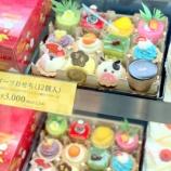 『うしくんケーキがかわいい・スイーツおせち2021版』の画像