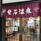 『【温泉巡り】No.122 柴石温泉 (大分県別府市)』の画像