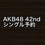 AKB48 42ndシングルの予約受付中!