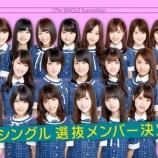『【乃木坂46】『17thシングル』はWセンター!白石麻衣、西野七瀬に決定!!!』の画像