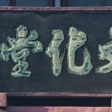 『当店の看板の由来』の画像