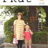 『【フリペ図鑑】No.20:FRat*』の画像