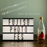 『富士酢フォトフェス2021』の画像