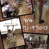 『今日の1号館(体操の日)』の画像