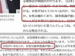 在京キー局、森喜朗会長に謝罪へ!!!! 発言を改ざんして報道していた事が発覚し女性差別をして無かった事が判明wwwww