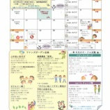 『【ファンズガーデン】2018年9月のカレンダー』の画像