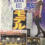 『【乃木坂46】生駒里奈『ANNA SUI』のモデルに!!アジア全地域のポスターなどに登場!!!』の画像