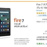 『Amazonからの〜』の画像
