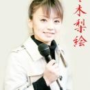 佐々木梨絵(740)