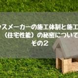 『ハウスメーカーの施工体制と施工精度(住宅性能)の秘密について その2』の画像