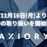 『2020年11月16日(月)から、Axiory(アキシオリー)が株式CFDの取扱いを開始!』の画像