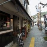 『長崎・佐賀の旅 1日め:創ギャラリーおおた』の画像