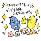 『🎉ブログ1周年🎉』の画像