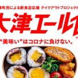 『2020.06.06 大津エール飯 テイクアウトメニュー準備していますよ!』の画像