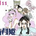 『クラゲが好きな少女の正体は…オタク?!その名も『海月姫』』の画像