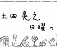 【欅坂46】土田晃之「ひらがなけやきはなかなかの粒揃いらしい」自身のラジオで言及!