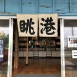 『新港を愛し、新港に愛される木造家屋が生まれ変わった無人書店「眺港二手書店」@台東成功鎮 【台湾ブックスポット訪問】』の画像