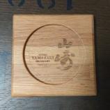 『【YAMAZAKI】 木製コースター』の画像