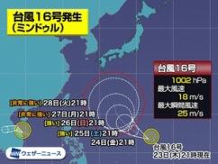 【速報】台風16号発生!!!! 非常に強い勢力で日本直撃へ!!!!