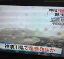 神奈川・藤沢で竜巻
