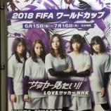 『【乃木坂46】カッコよすぎ!渋谷駅に『FIFAワールドカップ』縦型ポスターを発見!!!!』の画像