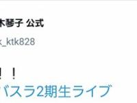 【元乃木坂46】佐々木琴子「私信キター!!」
