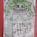 送られてきた絵手紙『狛犬さんにらめっこ( ^ω^)・・・』!!