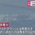 原発処理水の問題って結局は信用問題なんだよな。日本政府や東電の「処理しました。安全です」というのがどれだけ信用できるのかという話