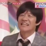 『【乃木坂46】ヒルナンデスでウッチャンが白石麻衣を認知していた件!!!』の画像