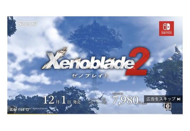 ゼノブレイド2のCMキターー!!!!!