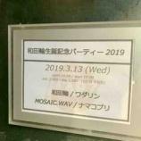 『「和田輪生誕記念パーティー2019」 ありがとうございました♪』の画像
