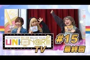 【ミリマス】「UNI-ON@IR!!!! TV」最終回配信!&コスチュームブック再受注開始!