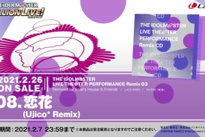 【ミリオンライブ】「THE IDOLM@STERLIVE THE@TER PERFORMANCE Remix」03・04試聴動画公開!再受注は2月7日(日)23:59まで!