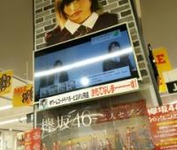 【欅坂46】タワレコのもな推し「二人セゾン」のディスプレイがすごい!