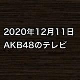 2020年12月11日のAKB48関連のテレビ