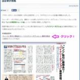 『発売中『マネーポスト2015夏号』の掲載記事が見られます!』の画像