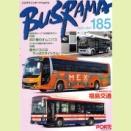 バスラマNo.185は4月25日発行!!