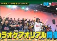 """チーム8のKANTO白書「バッチバチ!カラオケ""""アオ""""リアル」まとめ!【バッチこーい!】"""