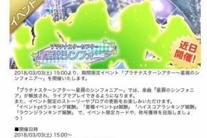 【ミリシタ】明日15時からイベント『プラチナスターシアター~星屑のシンフォニア~』開催!
