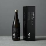 『【リニューアル】漆黒に包まれた、キレの良さ、シャープな味わい「久保田 純米大吟醸」』の画像